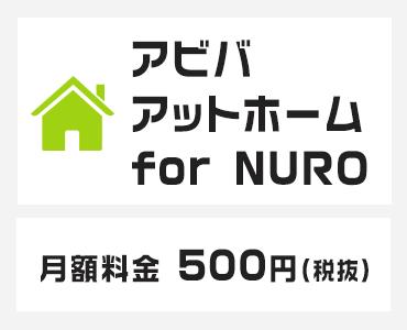 アビバアットホーム for NURO