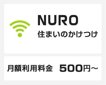NURO住まいのかけつけ