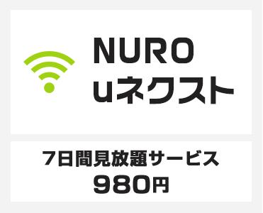 NUROuネクスト980